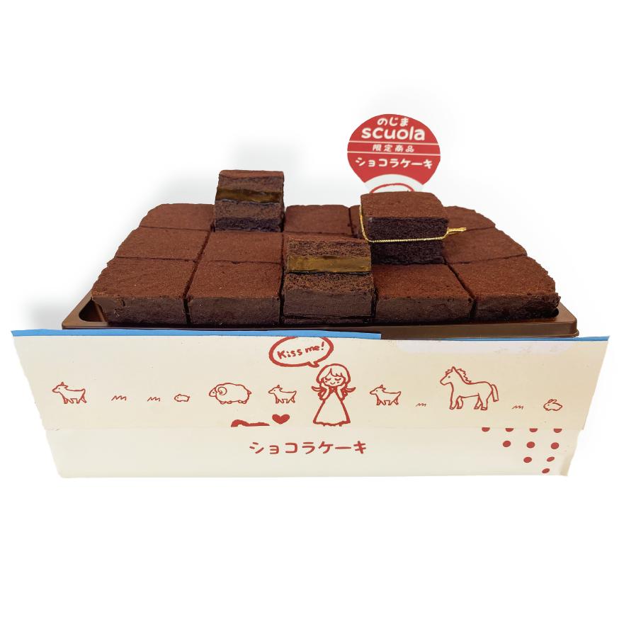 のじまスコーラ限定ショコラケーキ