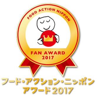 フード・アクション・ニッポンアワード入選